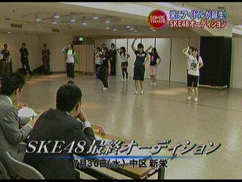 SKE48オーディション。