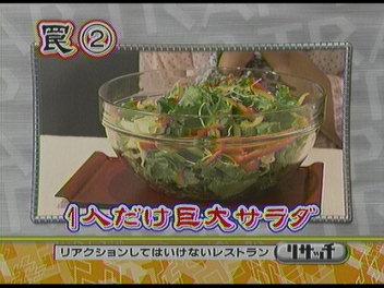 巨大サラダ。