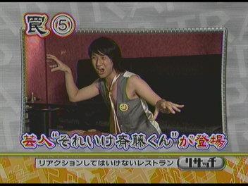 それいけ斉藤くん。