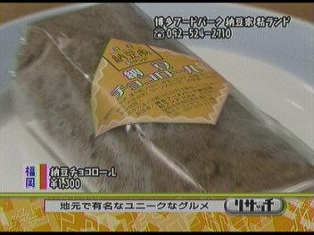 納豆チョコロール。