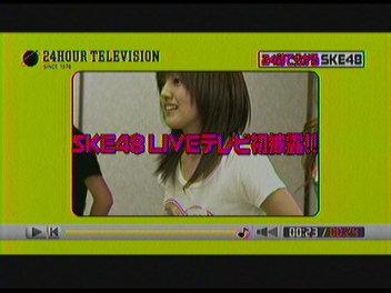 24時間SKE48。