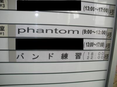 [PhantΦm]練習会