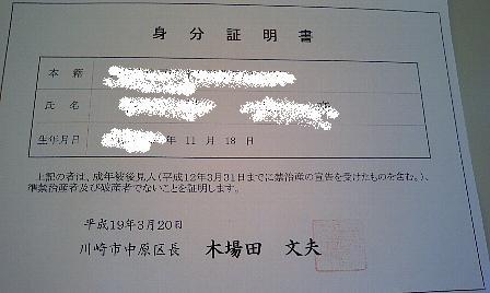 20070320105.jpg