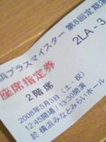 20080503233927