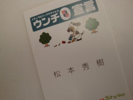matumotokunn.jpg