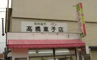 takahashikashi.jpg