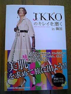 IKKOさんの本