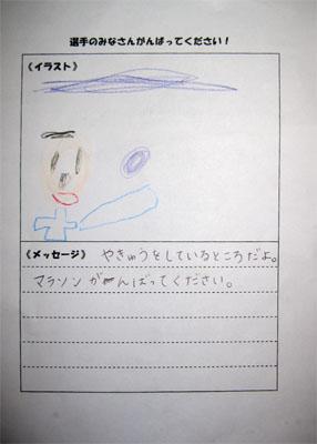 第18回福知山マラソン応援メッセージ