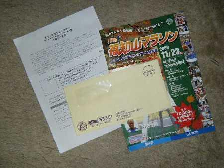 第19回福知山マラソン