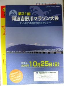 第31回阿波吉野川マラソン