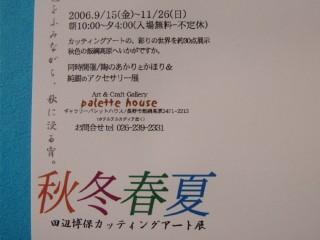 20060912_13.jpg