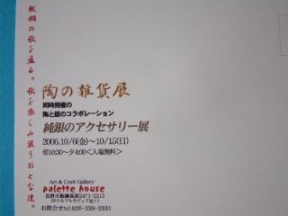 20060912_16.jpg