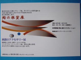 20060912_18.jpg