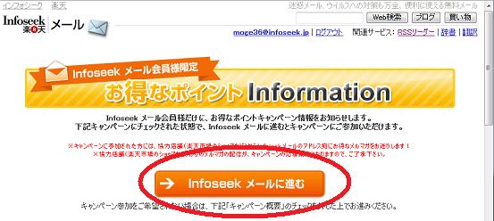 Infoseek-mail3