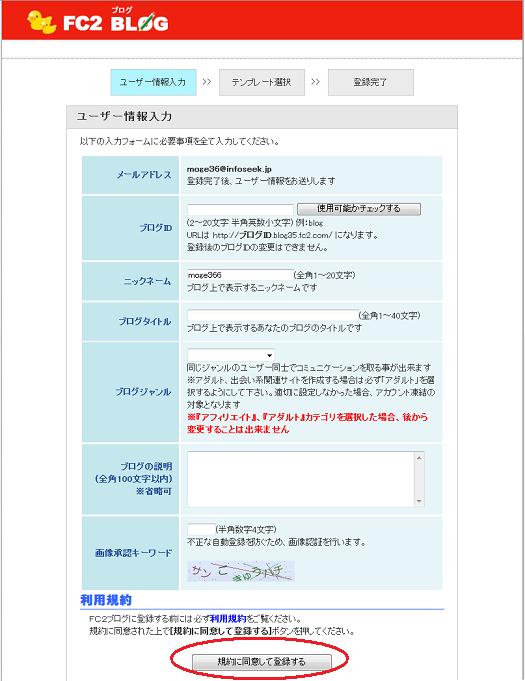 Infoseek-mail9