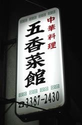 五香菜館 看板