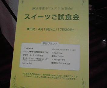 2008_0418洋菓子フェスタ20080081
