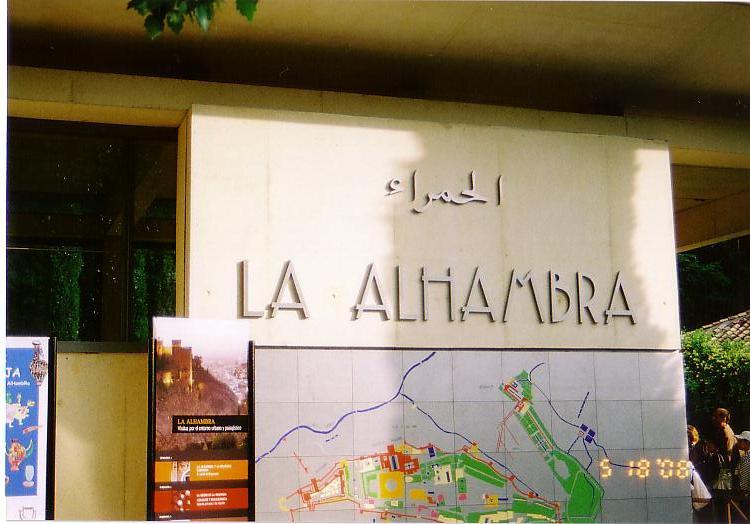 アルハンブラ入口