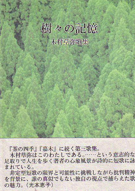 樹々の記憶0001