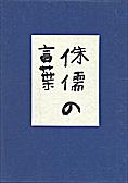 931akutagawa1しゅじゅの言葉(函)