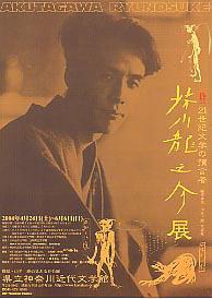 chirashi芥川ポスター