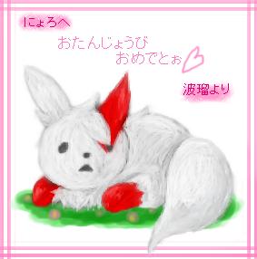 →にょろ(ハピバイラ)