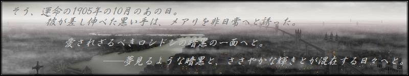 スチーム・パンクホラーADV 『漆黒のシャルノス』 11月21日発売