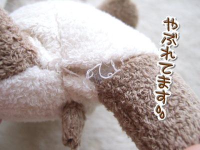 ぱんだちゃんの足