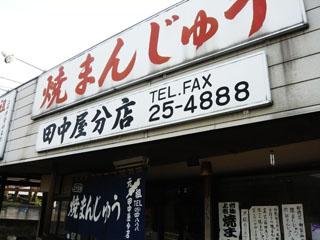 田中屋分店外観