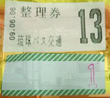 バス切符1_ポッパンク