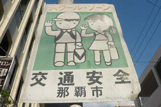 沖縄看板3ポッパンク