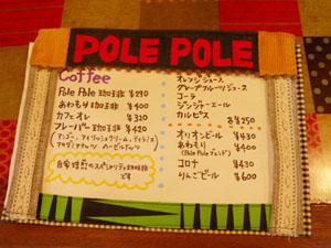 PolePoleメニュー2_ポッパンク