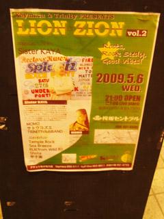 LION ZIONフライヤー_ポッパンク