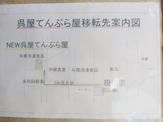 呉屋てんぷら屋地図1_ポッパンク