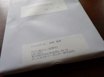 差出人 ヤマトスタジオ 西崎義展 (にしざき よしのぶ)