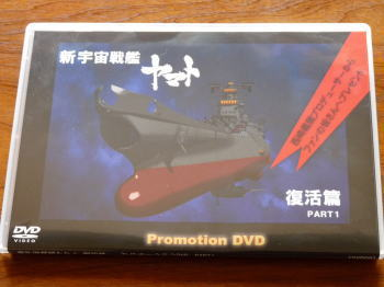 宇宙戦艦ヤマト復活篇PART1(プロモーションDVD)