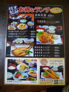 menu1_convert_20080928164242.jpg
