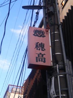 2009-0607_hotaka.jpg