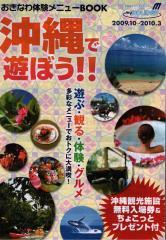 ★沖縄で遊ぼう!に掲載されました★