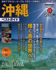 ★10沖縄ベストガイドに掲載されました