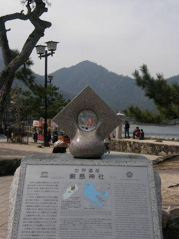20090405_宮島