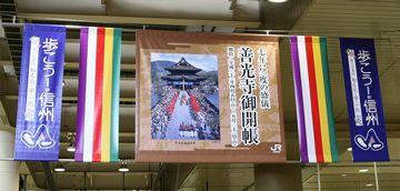 長野_090502