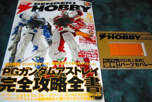 電撃ホビー