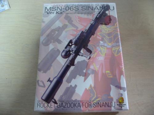 シナンジュバズーカ3