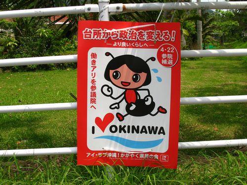 沖縄選挙推進ポスター
