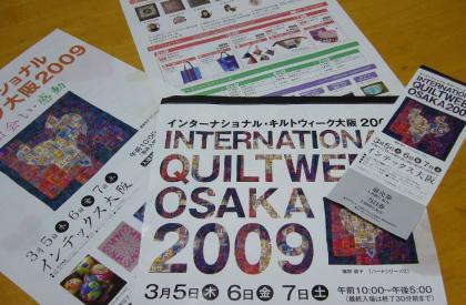 P1140276インターナショナルキルトウィーク大阪