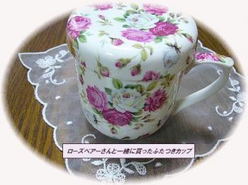 P1140373カップ
