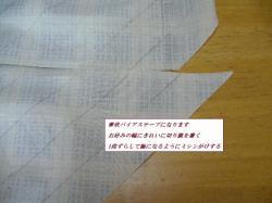 P1140511バイアステープ
