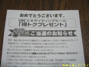 IMG_4475s2006.12.23.jpg