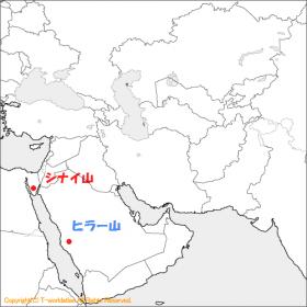 西アジアふたつの山